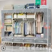 衣櫃簡易衣櫥帶抽屜牛津布藝現代簡約出租房用臥室收納掛衣布衣櫃 NMS漾美眉韓衣