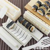 做壽司模具套裝壽司器 紫菜包飯工具壽司機壽司工具套裝飯團    西城故事