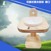 可調式原木碗架 單口 A1215 (附陶瓷碗X1)寵物碗架 貓狗碗架 寵物碗 寵物餐桌 寵物托高碗架