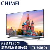 【只送不裝】CHIMEI奇美 49吋 大4K HDR 智慧連網液晶顯示器(TL-50R500)
