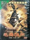 挖寶二手片-C08-043-正版DVD-電影【毛骨悚然1】-吉娜菲力普 賈斯汀隆(直購價)