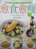 【書寶二手書T2/養生_XAI】愈食愈瘦3-停止脂肪生長_K For Kitchen