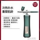 註氧儀 冷熱注氧儀家用便攜手持高壓納米噴霧噴槍面部補水儀器美容院 快速出貨