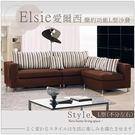 典雅大師-魯珀特舒適咖啡色L型沙發 1302-65【多瓦娜】