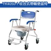 便器椅 便盆椅 鋁合金 可收附輪 必翔 YK4050-1