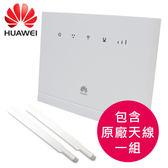 [哈GAME族]免運費 可刷卡●搭配專用天線組●HUAWEI 華為 B315S-607 4G-LTE 無線路由器 150Mbps
