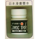 《享亮商城》日本漫畫用墨水(水性) Z3102  AP