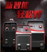 電焊機 電焊機220v家用兩用微型迷你工業級直流電焊機家用小型全銅全自動  ATF  poly girl
