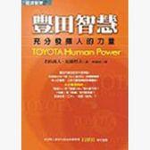 豐田智慧:充分發揮人的力量