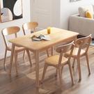 餐桌北歐實木餐桌椅組合現代簡約小戶型家用全實木餐桌長方形簡易飯桌【快速出貨八折下殺】