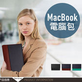 MacBook 11.6 / 13.3 卡提諾 刀鋒系列 電腦包 蘋果 筆電包 內膽包 保護套 筆電套