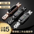 小米手環5 雙彈簧三珠金屬錶帶 手環5 小米手環 運動手環 錶帶 雙彈簧錶帶 不鏽鋼錶帶 小米