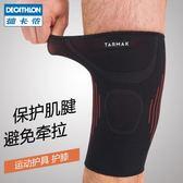 暖膝帶迪卡儂 護膝 運動保暖薄男女膝蓋籃球裝備跑步健身護具秋冬TARMAK全館免運 二度3C