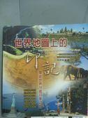 【書寶二手書T8/旅遊_QNT】世界地圖上的印記_柯亭帆