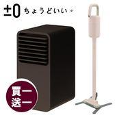 日本±0 正負零|無線吸塵器 XJC-Y010-粉色 + 【正負零±0】迷你陶瓷電暖器 (XHH-Y120)咖啡