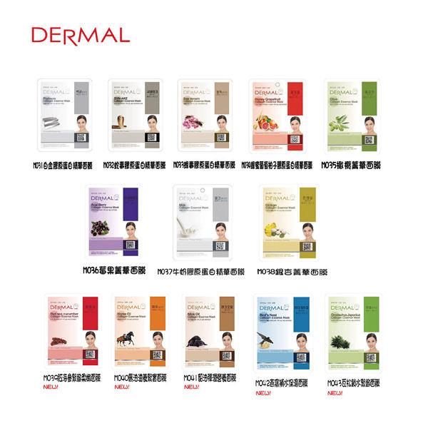 【韓國DERMAL】熱銷面膜3