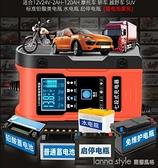 汽車電瓶充電器12v24v大功率蓄電池充電機多功能全自動智慧修復型 全館新品85折