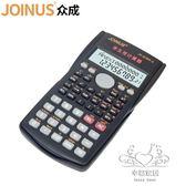 計算器學生考試專用統計會計多功能計算機科學函數【1件免運】