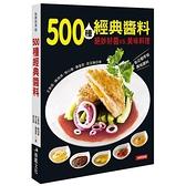 500種經典醬料