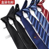 韓版男士正裝領帶商務襯衫小藍色黑色上班職業拉鏈領帶窄版潮