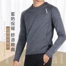 HODARLA 男超爆暖保暖衣 (台灣製 刷毛 長T T恤 慢跑 長袖上衣≡體院≡ 31490