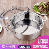 鴛鴦鍋電磁爐專用304不銹鋼火鍋鍋家用4-6-5-8-2人火鍋盆串串涮鍋