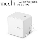 【A Shop】 Moshi Qubit 迷你 USB-C 充電器 (PD 快充 18W)