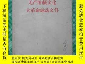 二手書博民逛書店罕見無產階級文化大革命運動文件Y15165 福州委辦公室 福州委