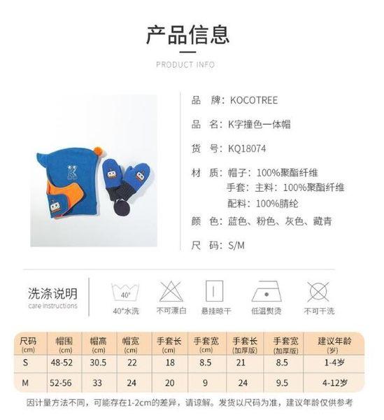兒童保暖護耳K字撞色護頸套頭連帽【半島良品】KQ18074+KQ18075