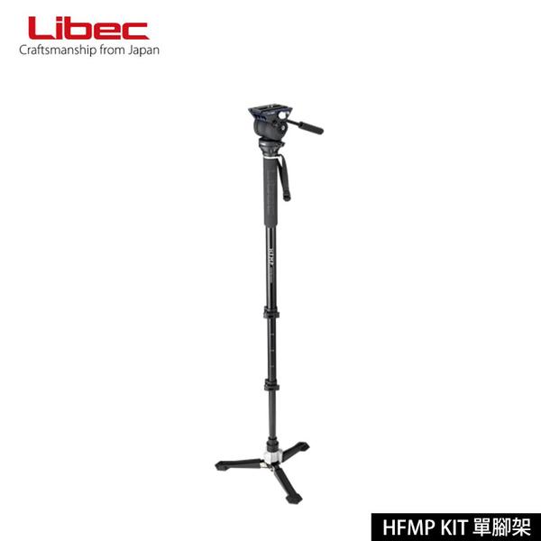 黑熊館 Libec HFMP KIT 專業錄影單腳架 含油壓雲台 獨腳架 攝影杖 最大承載4公斤 錄影腳架 攝影腳架