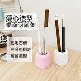 愛心造型桌面牙刷架 刷具架 筆架