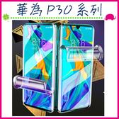 HUAWEI P30 P30pro 水凝膜保護膜 藍光保護膜 全屏覆蓋 曲面手機膜 高清 滿版螢幕保護膜 (2片入)
