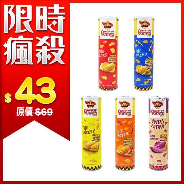 馬來西亞 Mister Potato 薯片先生洋芋片 130g 多款供選 ☆巴黎草莓☆