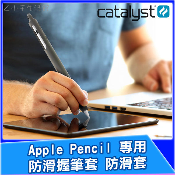 CATALYST Apple Pencil 防滑握筆套 防滑套 筆桿套 蘋果觸控筆筆套
