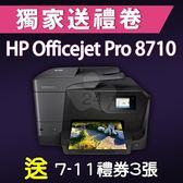 【限時加碼送300元7-11禮券】HP Officejet Pro 8710 頂級商務事務機 /適用 L0S60AA/L0S51AA/L0S54AA/L0S57AA