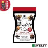 【海洋傳奇】【現貨】日本限定 SVELTY  酵素 70粒
