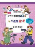 書立得-少年科學偵探CSI(10):午夜的槍聲
