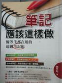 【書寶二手書T1/進修考試_HIG】筆記應該這樣做:優等生都在用的超級筆記術_劉作耘_附提示卡