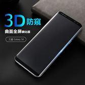 防窺膜 三星 Galaxy S8 S9 Plus 鋼化膜 3D曲面 滿版 保護膜 防刮 防指紋 螢幕保護貼