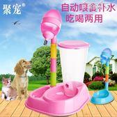 聚寵狗飲水器喂水立式寵物自動貓咪飲水機泰迪水壺掛式節節高喂食YYP 麥琪精品屋