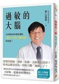 過敏的大腦:身體出問題,原來是因為大腦過敏了!台灣耳科權威教你徹底擺脫暈眩、耳鳴