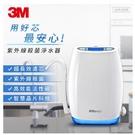 【3M】 櫥上型紫外線殺菌淨水器UVA3000 【贈安裝】