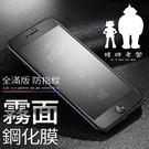 iPhoneX XR XSMAX磨砂霧面...
