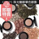 (即期商品)韓國 E-glips 珠光魅眼單色眼影 2.5g