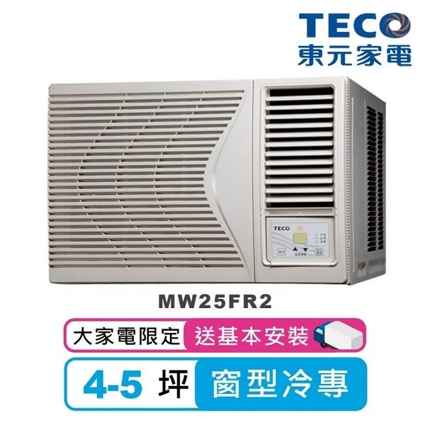 【TECO東元】4-5坪高能效右吹定頻冷專型窗型冷氣 MW25FR2