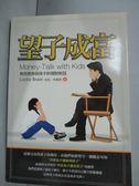 【書寶二手書T3/家庭_JLT】望子成富:教授爸爸與孩子的理財對話_洛克.布萊恩