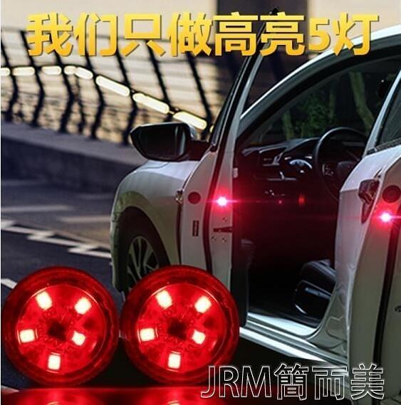 汽車LED改裝免接線車門感應警示燈安全防撞防追尾開門燈爆閃燈 簡而美