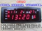【世明國際】CX-868 電子鐘/LED...