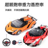 玩具 超跑1比16重力搖控車 不挑色
