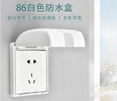 開關插座保護蓋防水盒一位防濺盒衛生間浴室防水罩家用優尚良品
